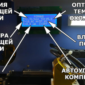 Контроллер лазерной трубки и компрессора лазерного станка LASER VIRAND CONTROLLER